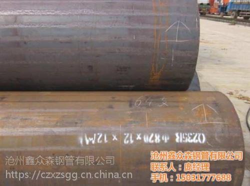西宁大口径直缝钢管、鑫众森、q235大口径直缝钢管