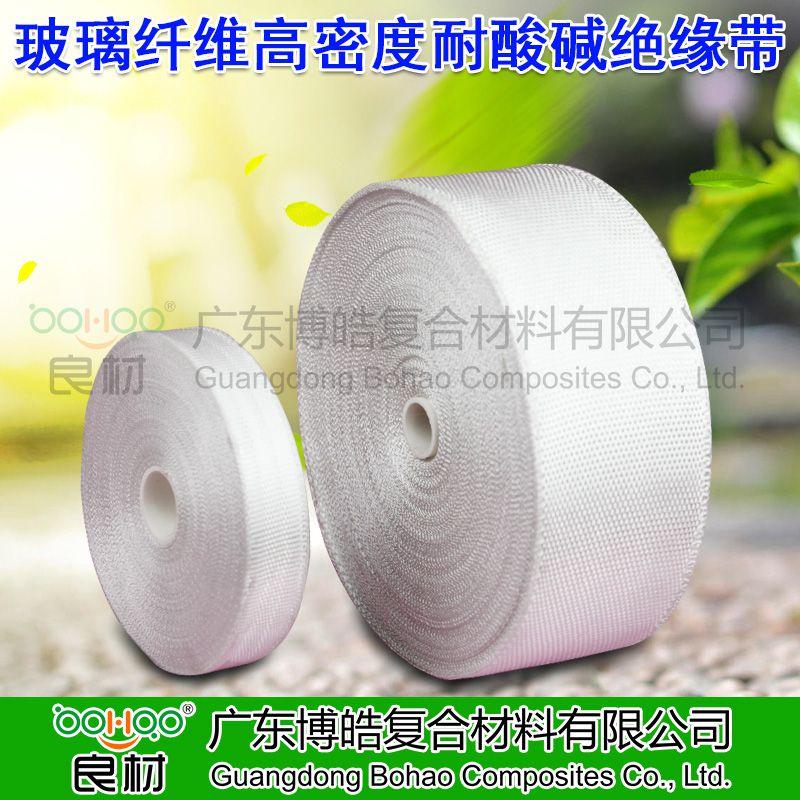 广东博皓现货直供 无碱玻纤带 绝缘包覆用 高密度耐酸碱绝缘带