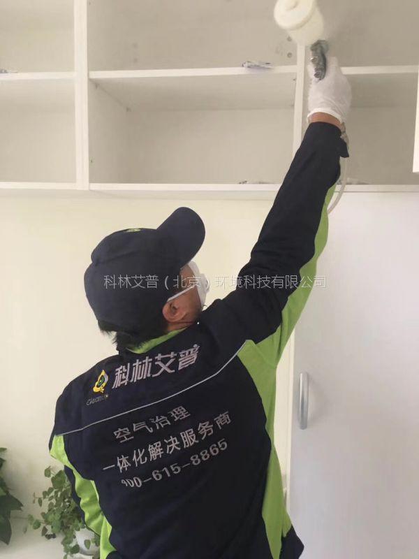 北京科林艾普室内空气治理项目-专业除甲醛