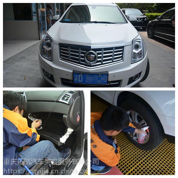 重庆壹捷汽车服务教你如何做好汽车内饰清洗!