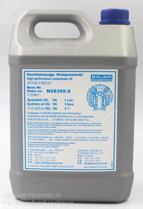 供应现货德国宝华空气压缩机专用N28355-1润滑油