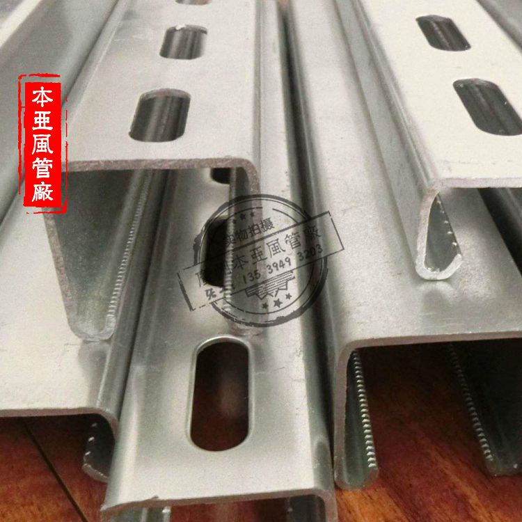 镀锌C型钢 U型钢 万能角铁41*41 机制共板法兰风管横担横钢 消防空调风管固定担架
