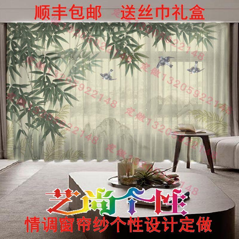 水墨竹子画窗帘中国风客厅飘窗设计定做 中式阳台山水画纱帘隔断 艺尚个性情调窗帘纱 时尚艺术窗纱画