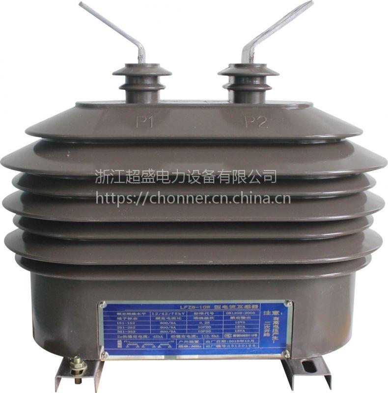 供应专业LZZW-10支柱式全封闭户外浇注绝缘电流互感器