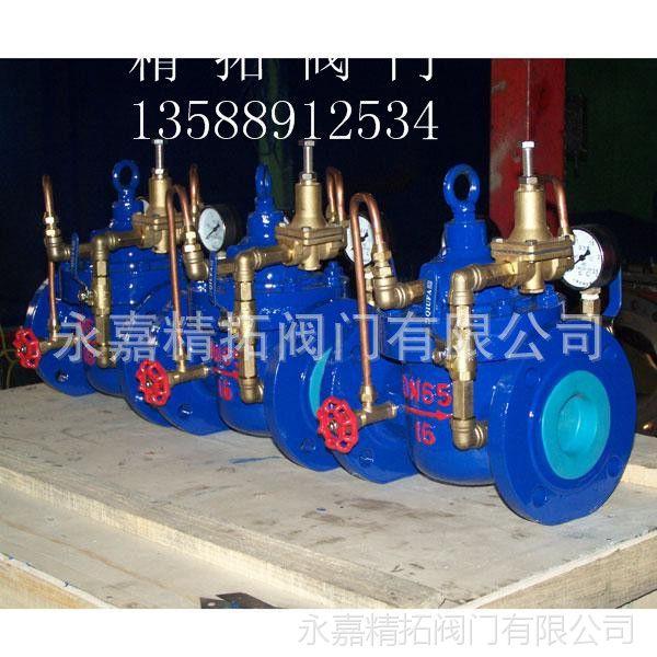 厂家生产 过滤活塞式流量控制阀 yq980011-ls20011水力控制阀图片