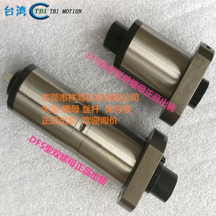 静音双螺母滚珠丝杆;DFSR06310C1D型TBI滚珠丝杆;DFSR06320C1D型螺母丝杆