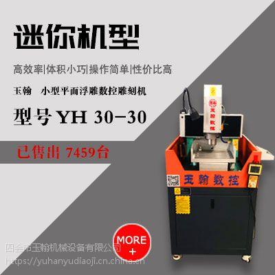 玉翰玉雕机YH30-30 智能红外线切割 加工玉石,金属,套餐,玻璃等物品