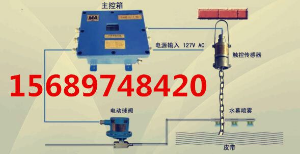 ZPZ12-Z综采工作面自动洒水降尘装置主机 采煤机移架喷雾装置主控箱