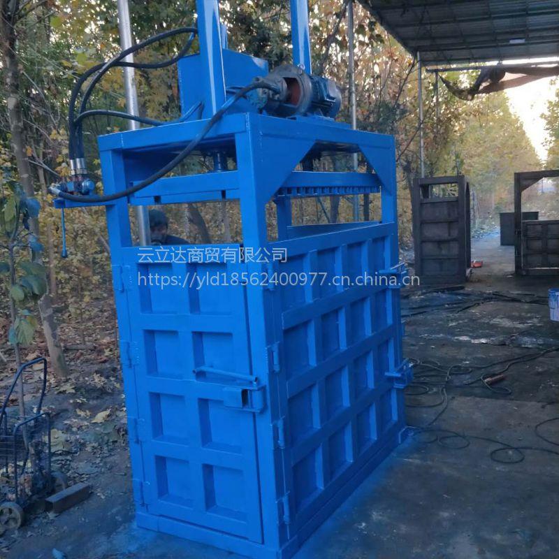 云立达立式液压压块机 双杠30吨 纸箱厂废纸压块机 饮料瓶易拉罐打包机