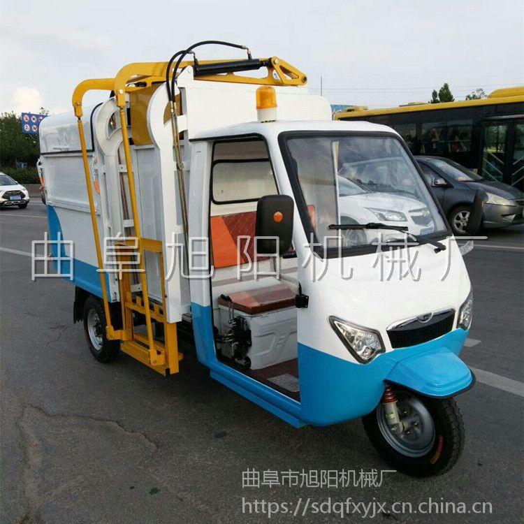 旭阳直销街道社区环卫车液压自卸垃圾车充电式三轮保洁车