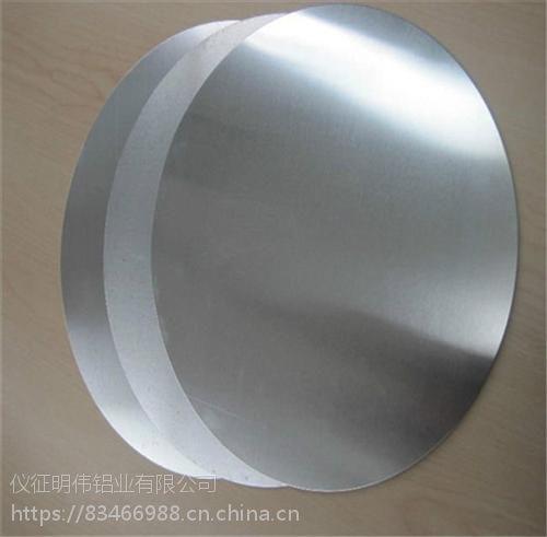 铝圆片_仪征明伟铝业_铝圆片生产厂家
