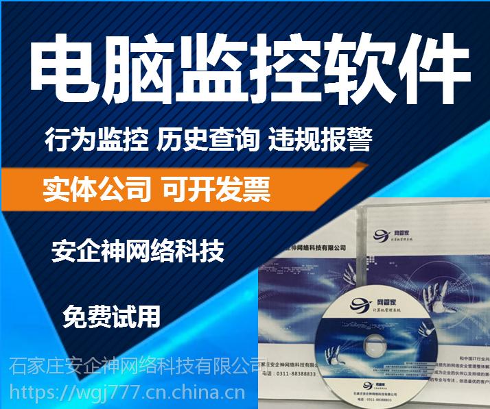 网管家电脑监控软件u盘管控上网行为限制网址程序限制