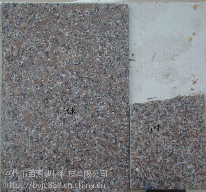 江苏百源水包水(多彩漆、岩彩漆)施工价格,色彩更逼真、更耐久
