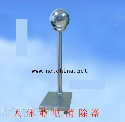 中西人体静电消除器 型号:JJ18-JXN-008库号:M371082