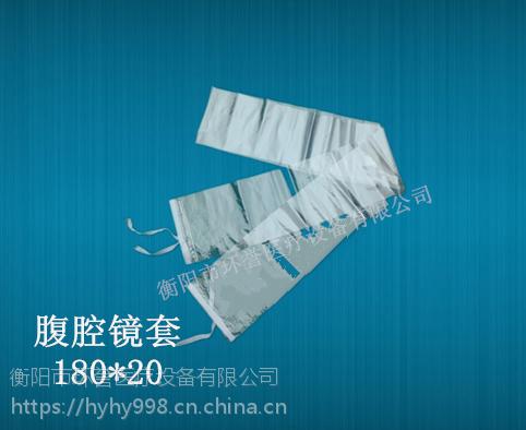 衡阳环誉供应显微镜腹腔镜c臂机电钻一次性无菌保护套
