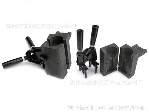 放热焊接模具石墨模具厂家 焊接模具 防雷接地专用 火泥熔接