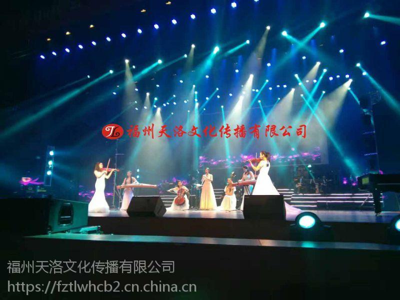 福州舞台演出设备出租公司舞台表演公司价格多少