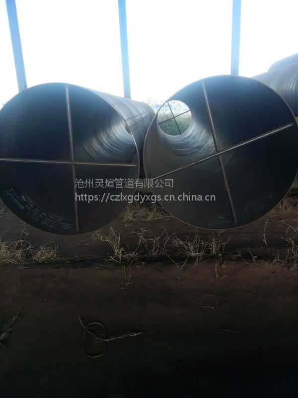 灵煊管道820*10饮用水螺旋钢管材质Q235B