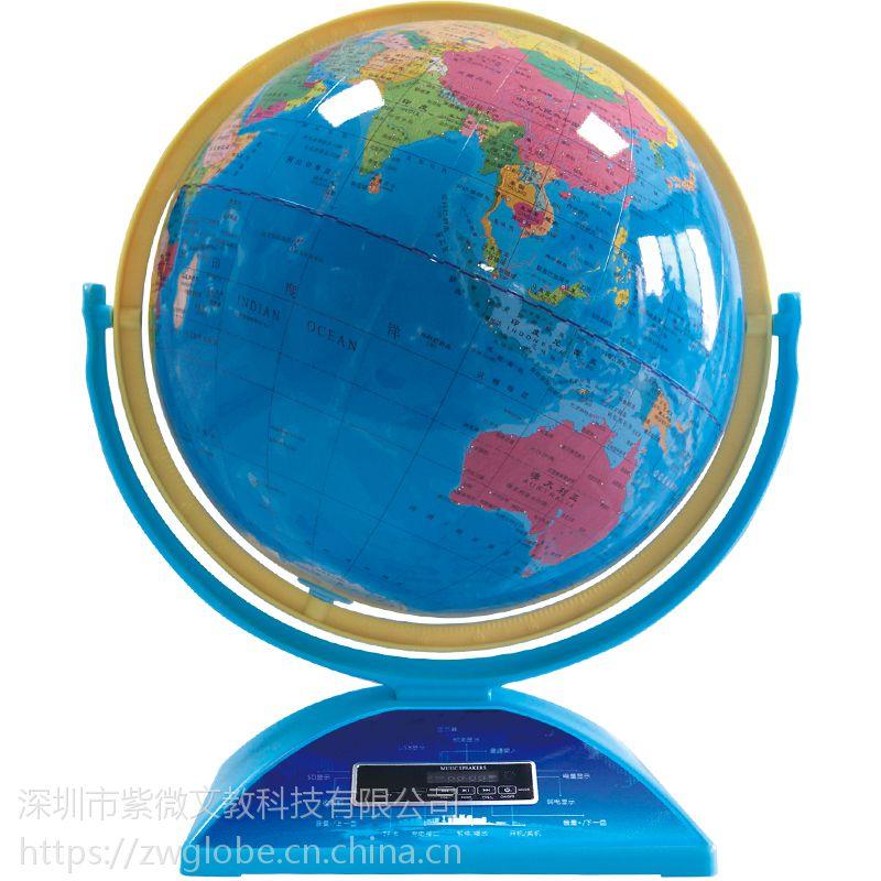 深圳紫微星教学用320mm高清智能蓝牙语音教学环保地球仪Z3