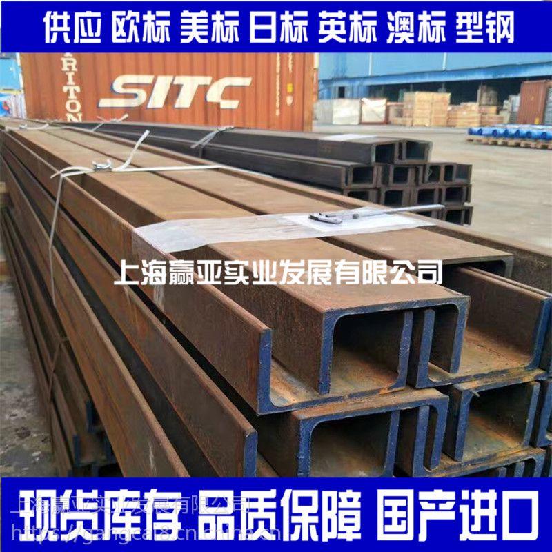 澳标槽钢PFC300进口U型钢钢S355J0进口澳标直腿现货出售