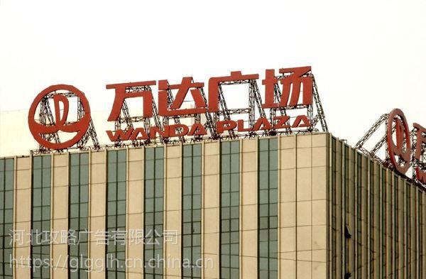 保定楼顶大字、发光字制作安装厂家