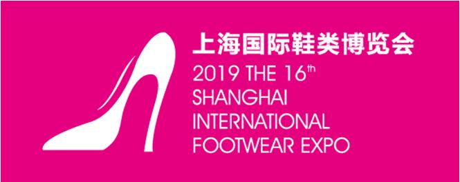上海鞋博会-2019第16届上海国际鞋业博览会