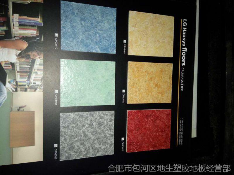 合肥PVC塑胶地板价格LG代理商
