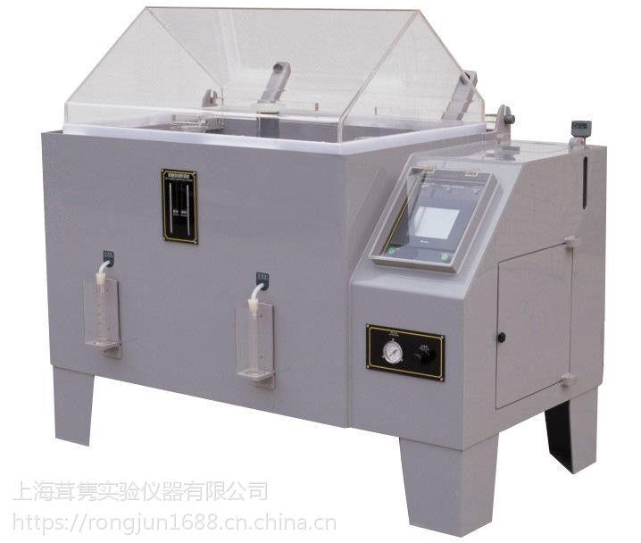 上海茸隽盐雾实验仪器厂家低价直销