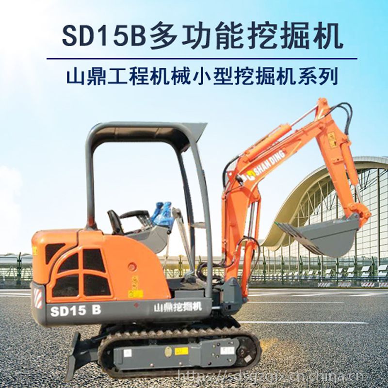山鼎15型小型挖掘机高配置 国产挖掘机性价比高