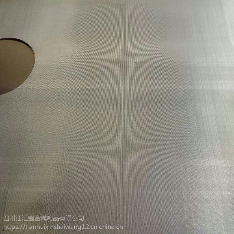 四川钿汇鑫筛网主营产品席型网不锈钢过滤网不锈钢席型网过滤片316斜纹油料滤布