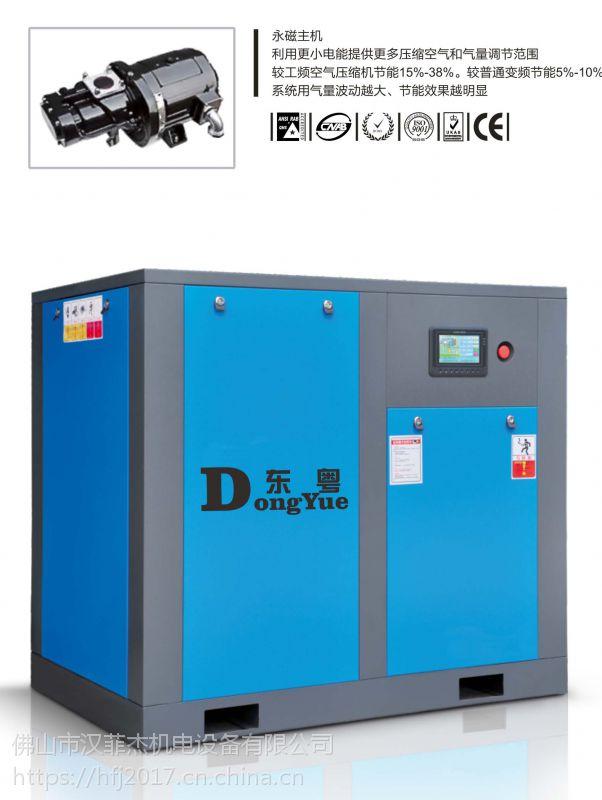 东粤永磁变频空压机DY-20PMA 15KW 节能空压机 省电30% 价格实惠