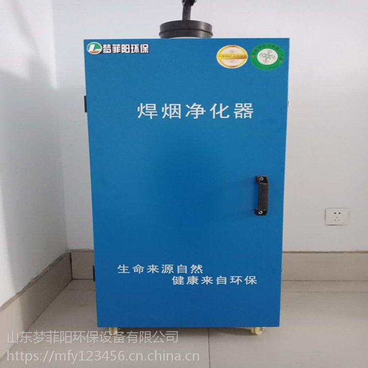 厂家直销梦菲阳单臂1.1千瓦焊烟净化器