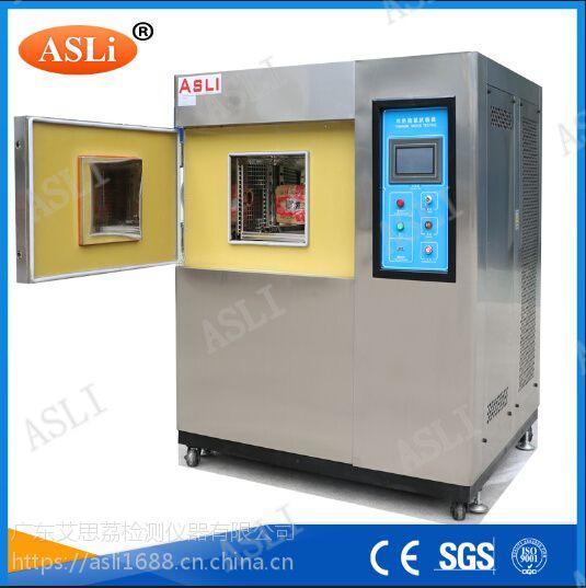 供应艾思荔TS-80冷热冲击试验箱