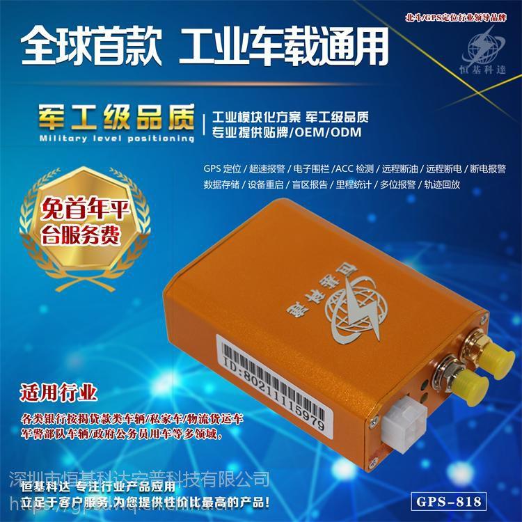 恒基科达优质车贷GPS定位器 深圳金融GPS定位厂家