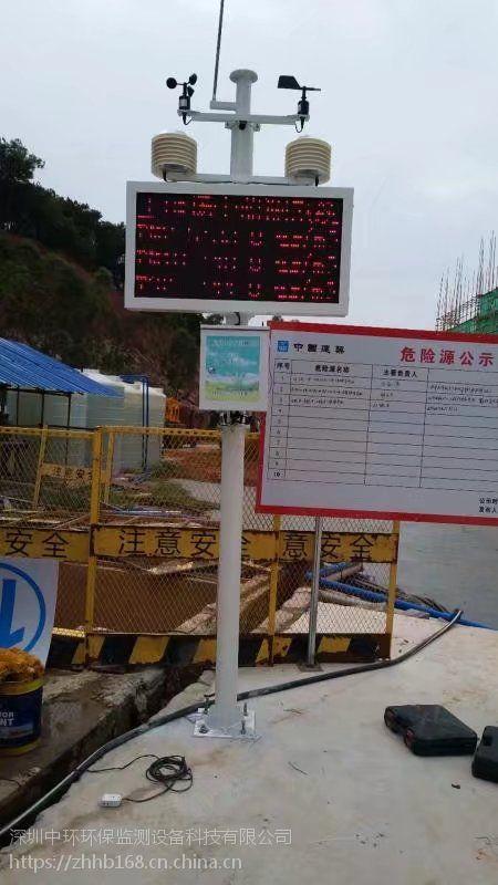 中环环保ZHHB-YZ建筑工地扬尘噪音检测仪器 带显示屏 视屏监控