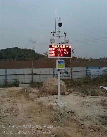 中环环保ZHHB-YZ扬尘噪声监测系统生产
