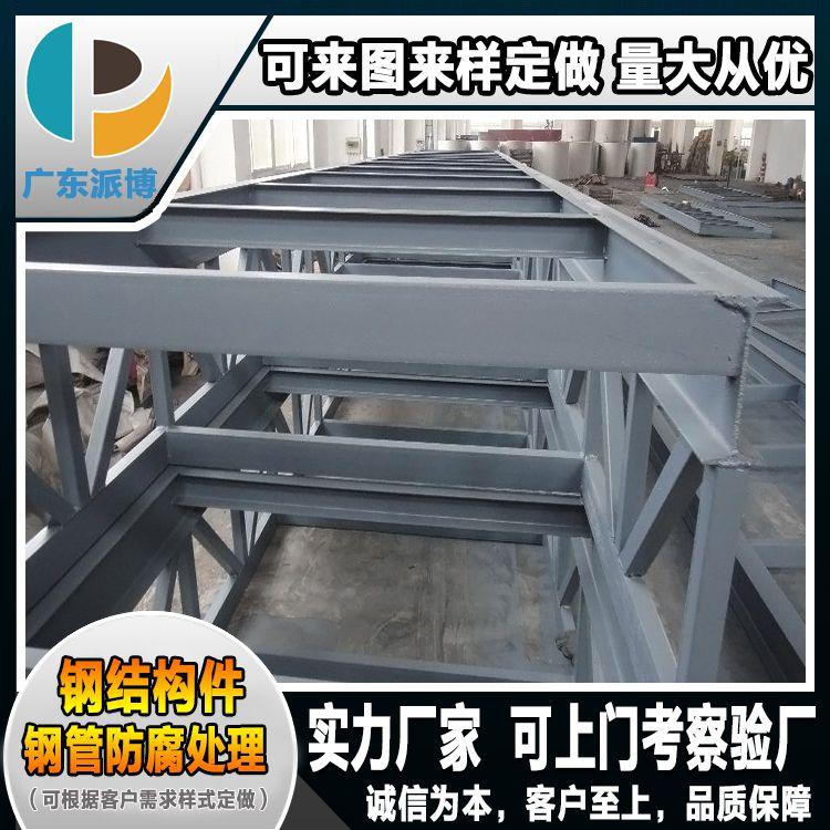 广东钢结构件加工定做批发 各类钢结构来图来样按需定做 量大从优