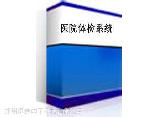 方便易用迅良医院健康体检信息管理系统