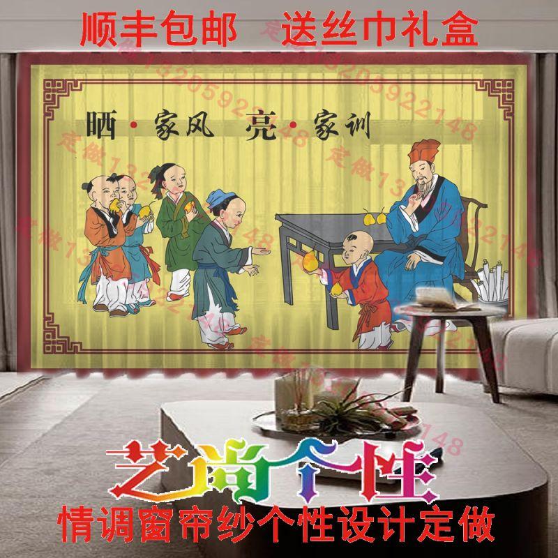 新中式客厅窗帘纱复古中国风书香气息装饰飘窗定做 特色大厅纱帘 艺尚个性情调窗帘纱 时尚艺术窗纱画