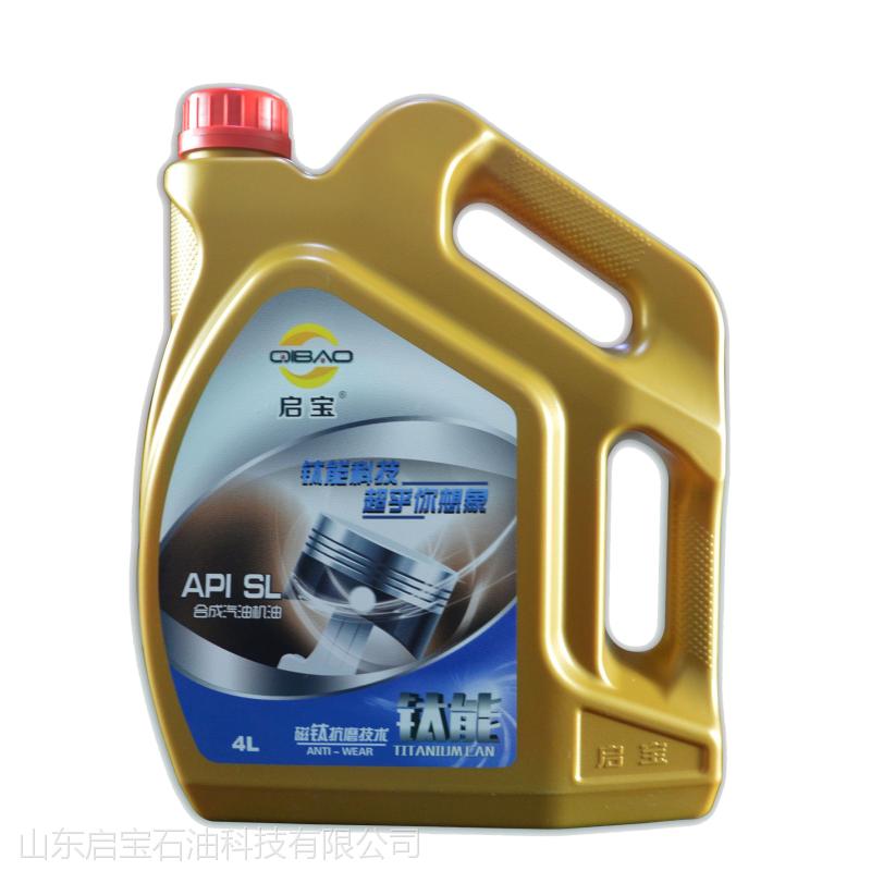 厂家供应启宝钛能(API-SL)合成汽油机油