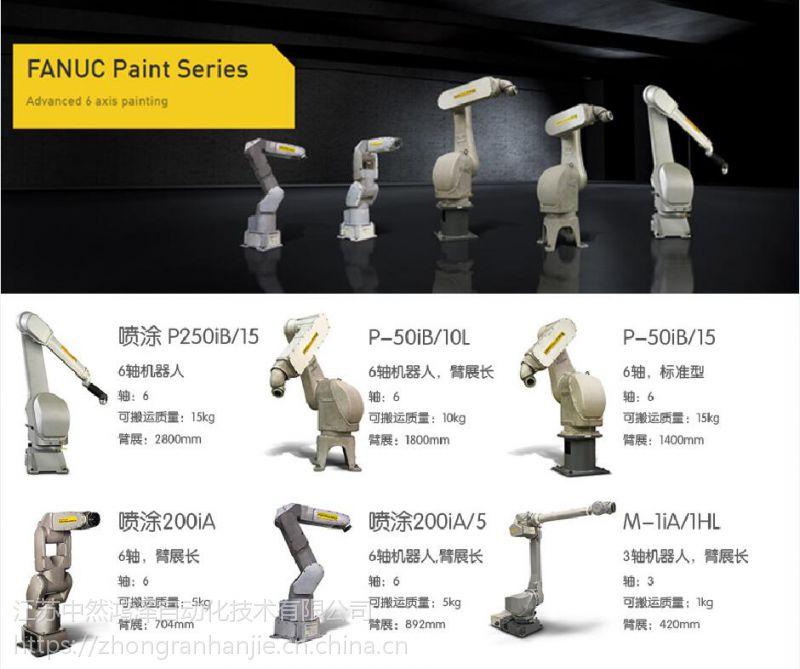 江阴中然鸿泽发那科P系列喷涂系列机器人