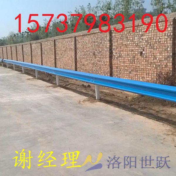 2018洛阳偃师新安县波形护栏双波三波防撞护栏生产厂家
