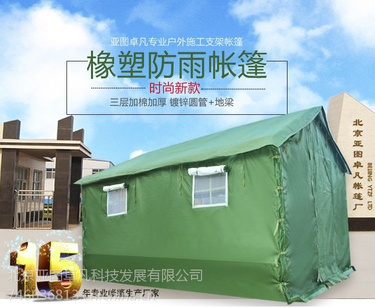 亚图卓凡帐篷厂 橡塑布施工工程帐篷 工地用帐篷 工人帐篷 工地移动帐篷,三层帐一居室