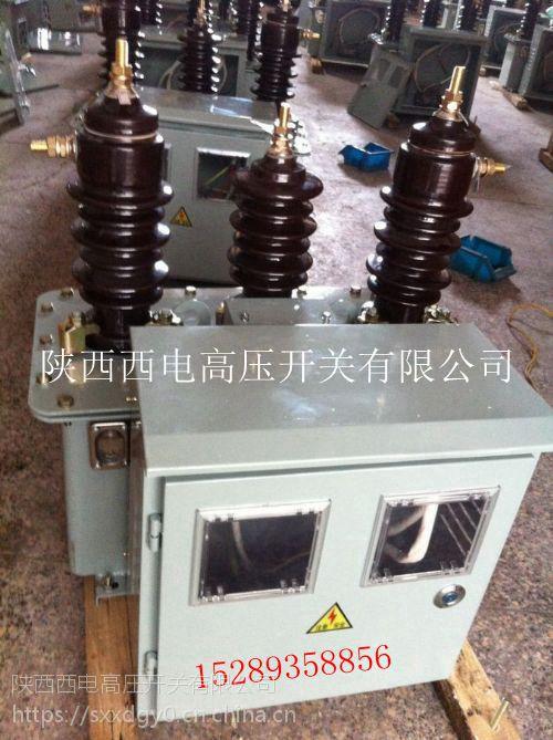 西安10kv高压计量箱 西安二元件油式计量箱JLS-10