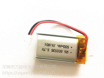 成人情趣性用品震动棒按摩器DIY玩具3.7v聚合物锂电池802035/500mah