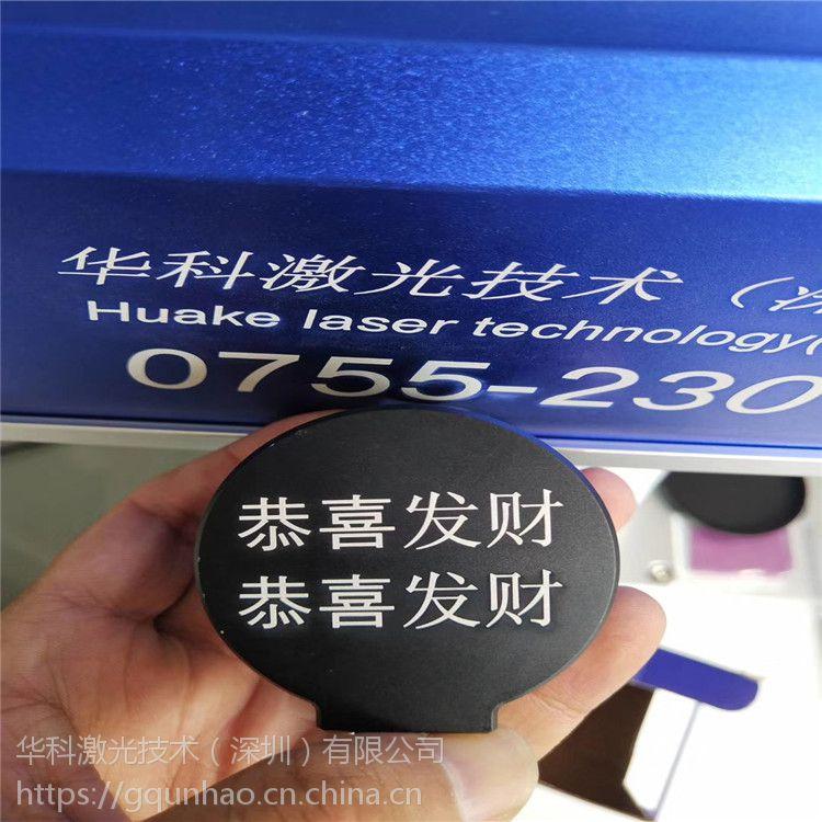 公明激光镭雕机 深圳公明塑胶外壳COB倒装激光镭雕机