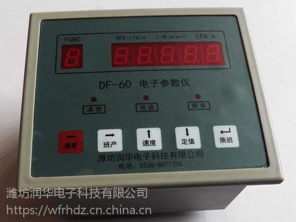 QH-60梳棉机功能显示仪