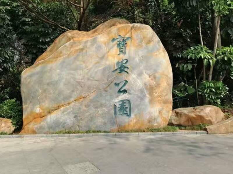 小区刻字石校园黄蜡石旅游景点风景石批发销售厂家