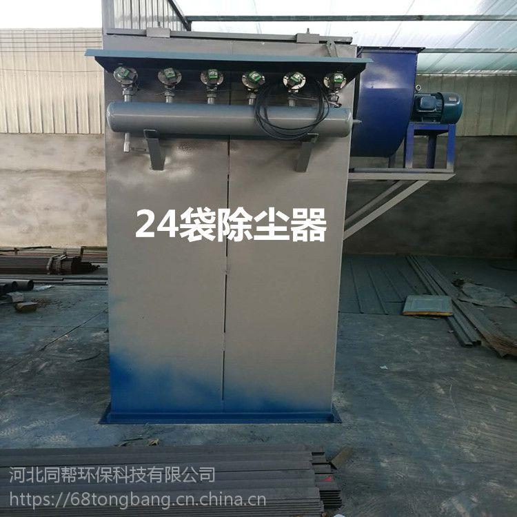 脉冲式单机布袋除尘器涂料厂专用除尘设备河北同帮环保现货供应96袋