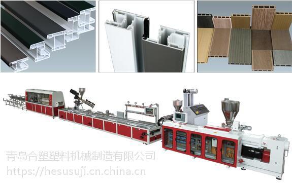 青岛合塑PVC异型材生产线